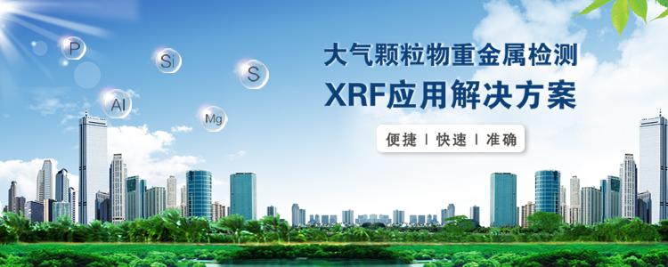 天瑞仪器之大气颗粒物重金属检测XRF应用解决方案