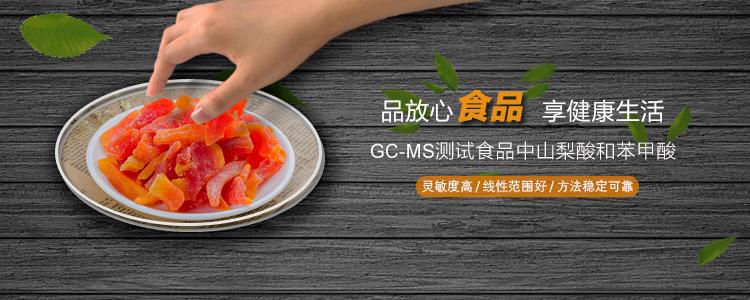 万博man万博manbetx官网网址之GC-MS 6800测试食品中山梨酸和苯甲酸