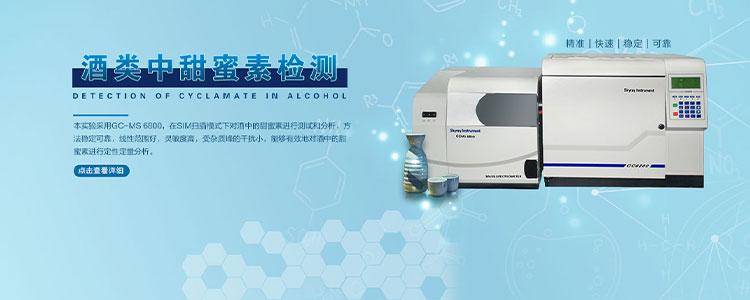 万博man万博manbetx官网网址之GC-MS 6800检测酒类中的甜蜜素