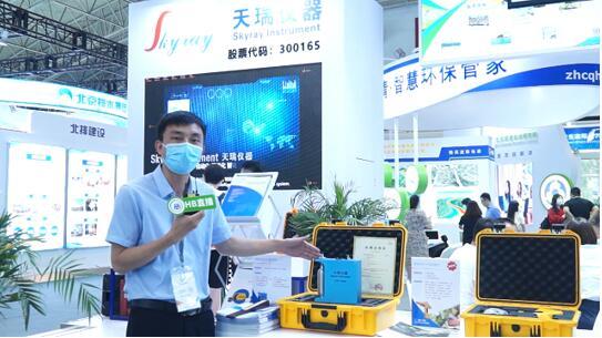 天瑞儀器攜多款重磅產品盛裝亮相第十九屆中國國際環保展